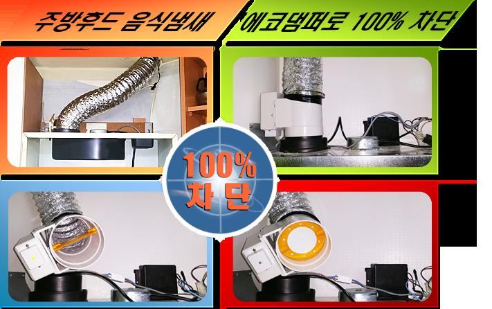 damper_kitchen2.png